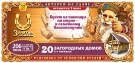 Проверить билет Золотая подкова 206 тираж