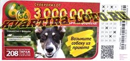 Проверить билет Лотерея 6 из 36 208 тираж