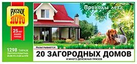 Проверить билет Русское лото 1298 тираж