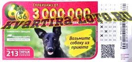 Проверить билет Лотерея 6 из 36 213 тираж