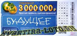 Проверить билет Лотерея 6 из 36 214 тираж
