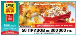 Проверить билет Русское лото 1303 тираж