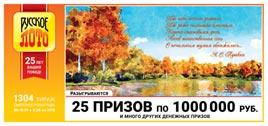 Проверить билет Русское лото 1304 тираж