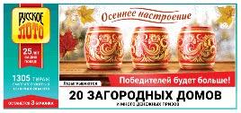Проверить билет Русское лото 1305 тираж