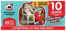 Проверить билет Жилищная лотерея 358 тираж