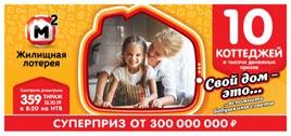 Проверить билет Жилищная лотерея 359 тираж