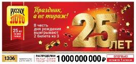 Проверить билет Русское лото 1306 тираж