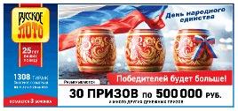 Проверить билет Русское лото 1308 тираж