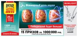 Проверить билет Русское лото 1309 тираж
