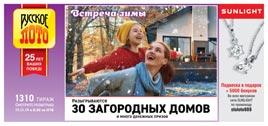 Проверить билет Русское лото 1310 тираж