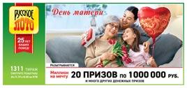 Проверить билет Русское лото 1311 тираж