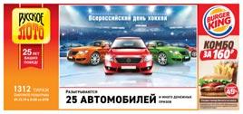 Проверить билет Русское лото 1312 тираж