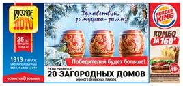 Проверить билет Русское лото 1313 тираж