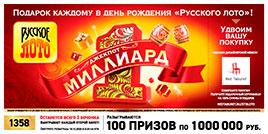 Проверить билет Русское лото 1358 тираж