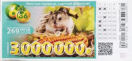 Проверить билет Лотерея 6 из 36 269 тираж