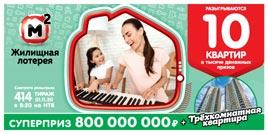 Проверить билет Жилищная лотерея тираж 414