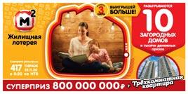 Проверить билет Жилищная лотерея тираж 417