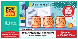 Проверить билет 1372 тиража Русского лото