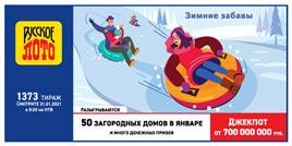 Проверить билет 1373 тиража Русского лото
