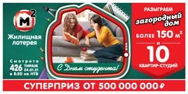 Проверить билет Жилищная лотерея тираж 426
