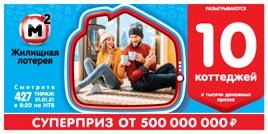 Проверить билет Жилищная лотерея тираж 427