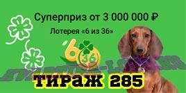 Проверить билет Лотерея 6 из 36 285 тираж