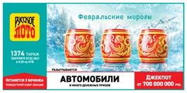 Проверить билет 1374 тиража Русского лото