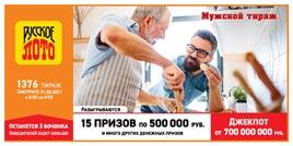 Проверить билет 1376 тиража Русского лото