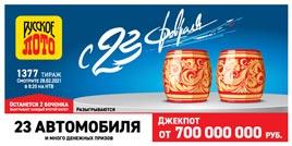 Проверить билет 1377 тиража Русского лото