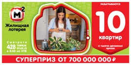 Проверить билет Жилищная лотерея тираж 428