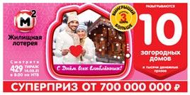 Проверить билет Жилищная лотерея тираж 429