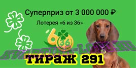 Проверить билет Лотерея 6 из 36 291 тираж