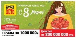 Проверить билет 1379 тиража Русского лото