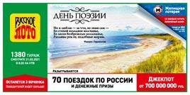 Проверить билет 1380 тиража Русского лото