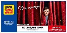 Проверить билет 1381 тиража Русского лото