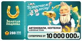 Проверить билет Золотая подкова 288 тираж