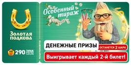 Проверить билет Золотая подкова 290 тираж