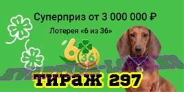 Проверить билет Лотерея 6 из 36 297 тираж