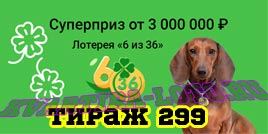 Лотерея 6 из 36 тираж 299 - проверить билет