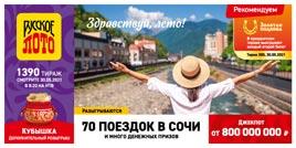 Русское лото 1390 тирaж - проверить билет