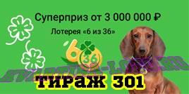 Лотерея 6 из 36 тираж 301 - проверить билет
