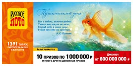 Русское лото 1391 тирaж - проверить билет