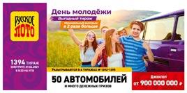 Русское лото 1394 тирaж - проверить билет (День молодёжи)