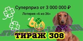 Лотерея 6 из 36 тираж 308 - проверить билет