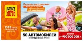Русское лото 1395 тирaж - проверить билет