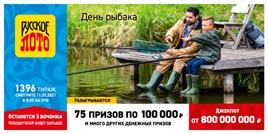 Проверить билет 1396 тиража Русского лото