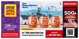 Русское лото 1398 тирaж - проверить билет (День ВМФ)