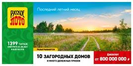 Русское лото 1399 тирaж - проверить билет