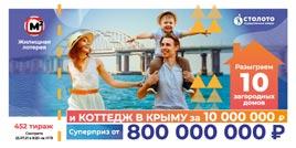 Проверить билет Жилищная лотерея тираж 452