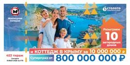 Жилищная лотерея 453 тираж - проверить билет